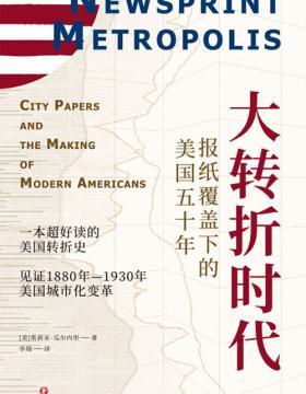 大转折时代:报纸覆盖下的美国五十年 一本超好读的美国转折史 见证1880年—1930年美国城市化变革