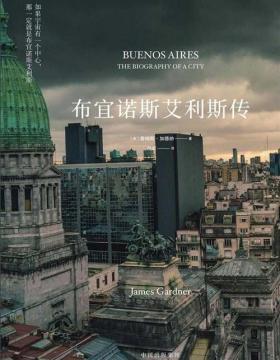 布宜诺斯艾利斯传 一部前所未有的关于布宜诺斯艾利斯的城市历史传记 慧眼看PDF电子书