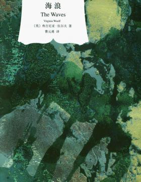 海浪 伍尔夫以其无比精彩的文本结构和诗意盎然的笔调激荡着我们的灵魂