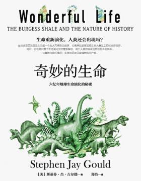 奇妙的生命 生命重新演化,人类还会出现吗? 慧眼看PDF电子书