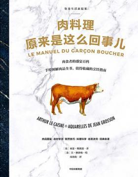 肉料理原来是这么回事儿 风靡世界的肉品圣经 肉食者的盛宴百科 值得收藏的烹饪指南 慧眼看PDF电子书