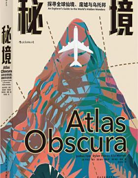 秘境:探寻全球仙境、废墟与乌托邦 比梦境更离奇的全球隐秘之地,风趣与格调并存的旅行书