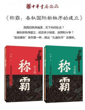 称霸:春秋国际新秩序的建立(全2册)西周旧秩序崩溃,天下向何处去?经历多少探索、迷惘和斗争?