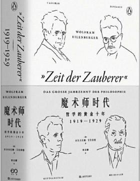 魔术师时代:哲学的黄金十年1919-1929 慧眼看PDF电子书 慧眼看PDF电子书
