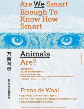 万智有灵:超出想象的动物智慧 一本书颠覆你所有对动物和人类智能的认知 慧眼看PDF电子书