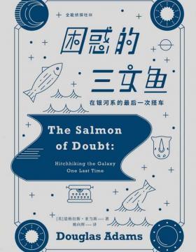 困惑的三文鱼:在银河系的最后一次搭车 慧眼看PDF电子书