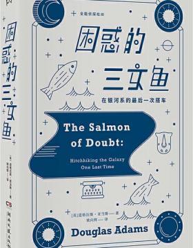 困惑的三文鱼:在银河系的最后一次搭车 天才科幻作家一生创作的结晶 慧眼看PDF电子书