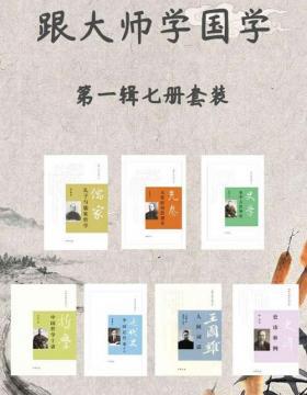 跟大师学国学系列第一辑(套装共7册)慧眼看PDF电子书