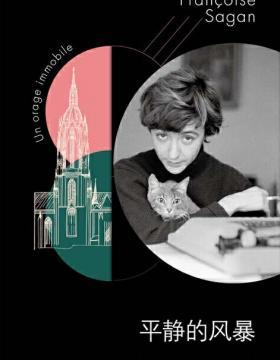 法国文学才女萨冈传奇作品系列:平静的风暴 慧眼看PDF电子书