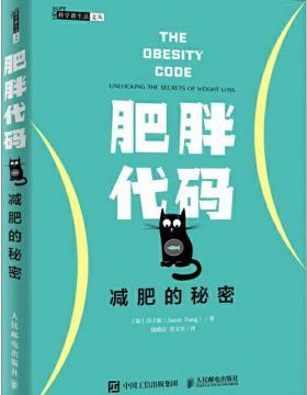 肥胖代码 减肥的秘密 健身书籍减肥神器 减肥瘦身燃脂指南教程书籍 慧眼看PDF电子书