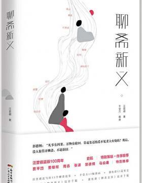 聊斋新义 汪曾祺改写的13个聊斋故事+蒲松龄13篇原文 慧眼看PDF电子书