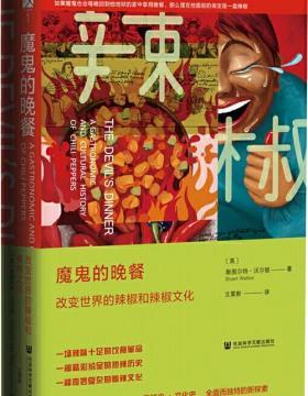 魔鬼的晚餐:改变世界的辣椒和辣椒文化 一场辣味十足的饮食革命 一部精彩纷呈的热辣历史 慧眼看PDF电子书
