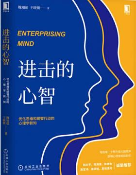 进击的心智:优化思维和明智行动的心理学新知 慧眼看PDF电子书