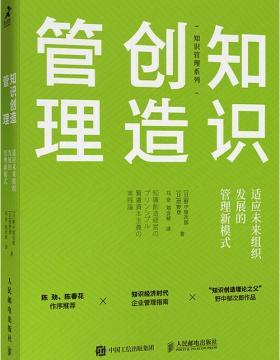 知识创造管理 适应未来组织发展的管理新模式 帮助企业迭代管理模式 实现管理转型 慧眼看PDF电子书