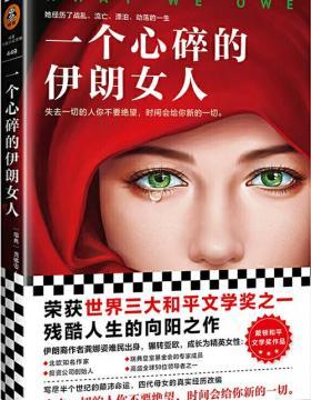 一个心碎的伊朗女人 失去一切的人你不要绝望,时间会给你新的一切 慧眼看PDF电子书