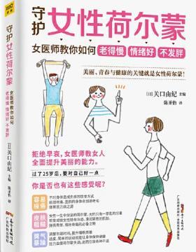 守护女性荷尔蒙:女医师教你如何老得慢 情绪好 不发胖 慧眼看PDF电子书