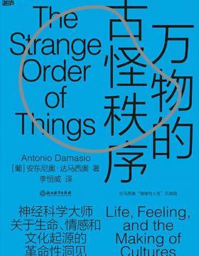 万物的古怪秩序 重新定义人类与世界,为你带来关于生命、情感和文化起源的革命性洞见 慧眼看PDF电子书