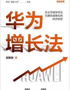 华为增长法  任正非领导华为长期有效增长的经营智慧 华为前高管复盘精要 慧眼看PDF电子书