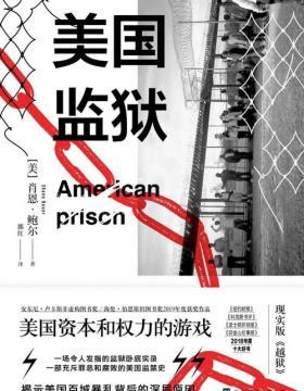 美国监狱 美国权力和资本的游戏 一本书看透美国监狱血淋淋的生财之道 慧眼看PDF电子书