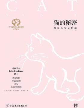 猫的秘密:喵星人完全指南 运用动物行为学解读喵星人的教科书 慧眼看PDF电子书