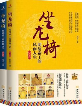 坐龙椅:明清帝王的风雨人生(上下册)揭掉人物标签,不传奇,不离奇,重新解读帝王的人生