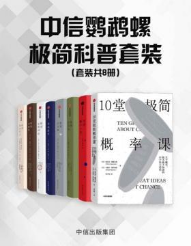 中信鹦鹉螺极简科普套装(8册套装) 入门级科普读物 慧眼看PDF电子书