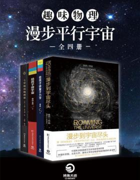 趣味物理:漫步平行宇宙(全四册) 大人孩子都受用一生的物理科普读物