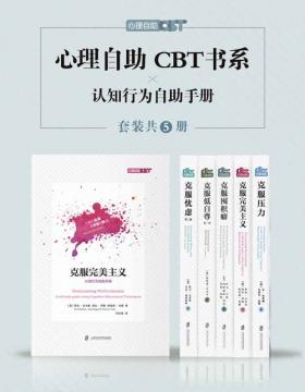 心理自助CBT书系: 克服压力/克服低自尊/克服囤积癖/克服忧虑/克服完美主义 慧眼看PDF电子书