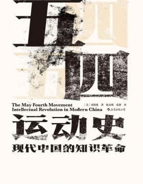 五四运动史:现代中国的知识革命 慧眼看PDF电子书