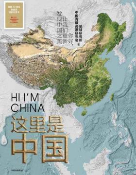 这里是中国  典藏级国民地理书 阅尽中国 每一寸都是挚爱 慧眼看PDF电子书