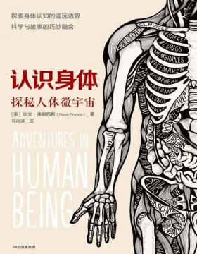 """认识身体:探索人体微宇宙 一部罕见的人体构造散文 带你看见""""医生眼中的人体微宇宙"""""""