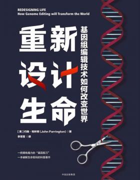 重新设计生命:基因组编辑将如何改变世界 一本全面破解生命密码的科普著作