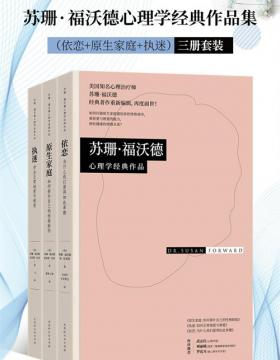 苏珊•福沃德心理学经典作品集(套装共3册)(依恋+原生家庭+执迷)