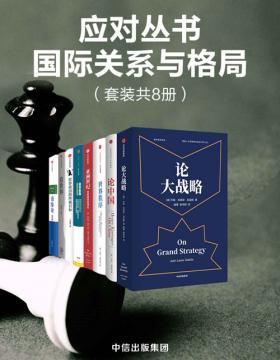 国际关系与格局(套装共8册)论大战略、论中国、世界秩序、亚洲世纪、超级版图、世界政治的终极目标、看世界、币缘论