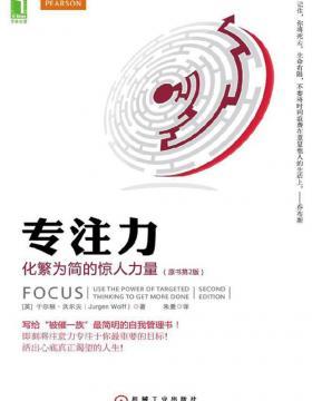 """专注力:化繁为简的惊人力量 写给""""被催一族""""最简明的自我管理书"""