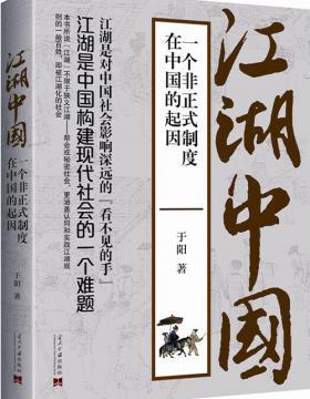 """江湖中国:一个非正式制度在中国的起因 以""""江湖""""解读中国,从江湖中看透中国"""