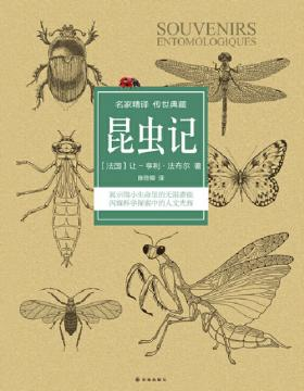 昆虫记 展示微小生命里的无限潜能 闪耀科学探索中的人文光辉