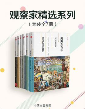 观察家精选系列(套装共7册) 这里有欧洲战争的历史,还有美国、法国的大革命...