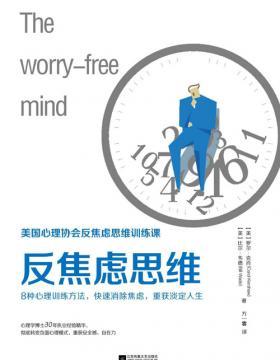 反焦虑思维 美国心理协会反焦虑思维训练课,8种心理训练方法,快速消除焦虑,重获淡定人生