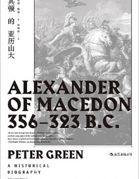 马其顿的亚历山大 追寻亚历山大的脚步,直面这位伟大征服者的内心世界