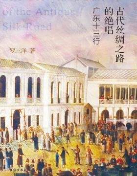 古代丝绸之路的绝唱:广东十三行 清政府闭关政策下仅存的海上丝绸之路,世界贸易的枢纽和清朝经济命脉