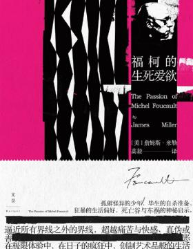 """福柯的生死爱欲 萨义德说""""这部惊人之作是20世纪后期西方文化的关键读本"""""""