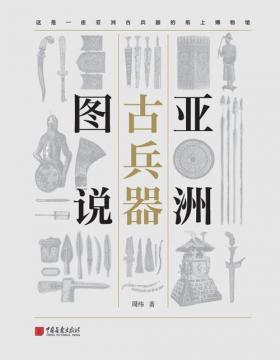 亚洲古兵器图说 这是一座亚洲古兵器的纸上博物馆 兵器并不冷血 它将带你开启一场有温度的文化之旅