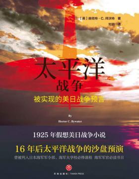 太平洋战争 被实现的美日战争预言 日本海军元帅山本五十六案头之书