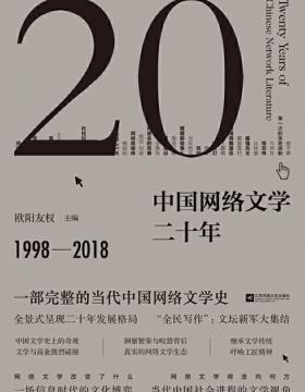 中国网络文学二十年 一部完整的当代中国网络文学史 全景式呈现二十年发展格局