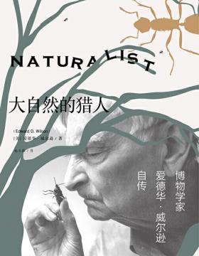 大自然的猎人:博物学家爱德华·威尔逊自传 讲述博物学家不懈探索的一生