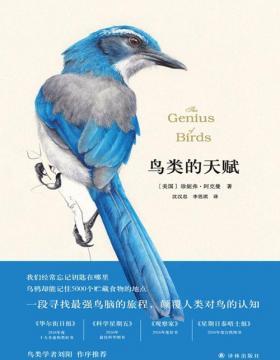 鸟类的天赋 一趟寻找聪明鸟儿的环球之旅,带你认识鸟类的高级智慧,颠覆人类对鸟的认知