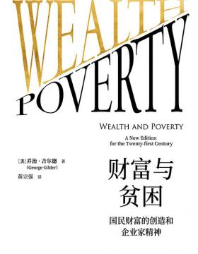 财富与贫困:国民财富的创造和企业家精神 供给经济学和供应学派的奠基之作,里根革命的改革圣经