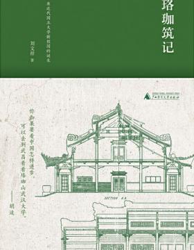 珞珈筑记:一座近代国立大学新校园的诞生 记录国立武汉大学珞珈山校园的诞生过程