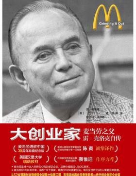 大创业家:麦当劳之父雷·克洛克自传 麦当劳进驻中国30周年珍藏纪念版 麦当劳职业经理人的必读经典